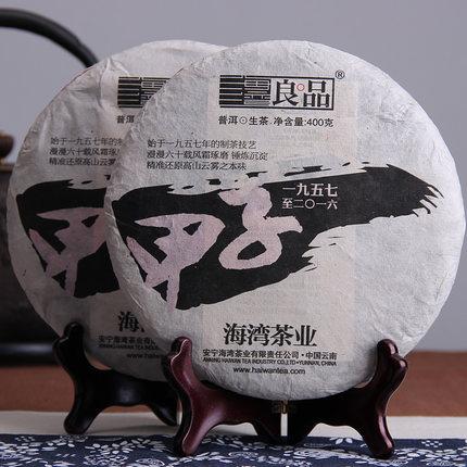 一甲子生饼