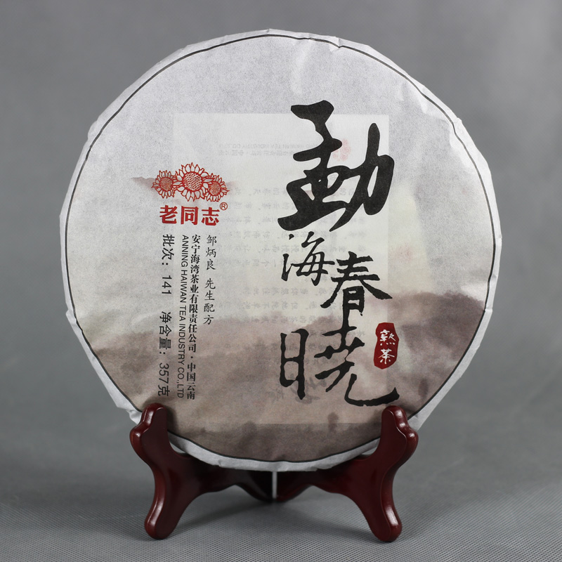 勐海春晓熟饼