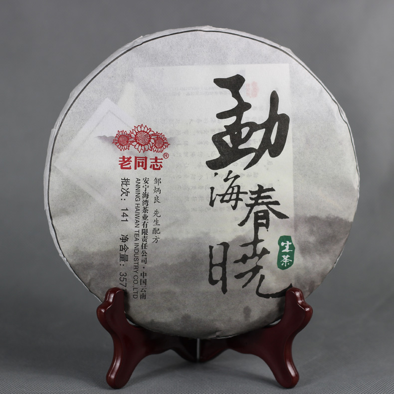 勐海春晓生饼