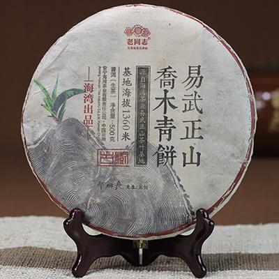 优发国际顶级在线-优乐娱乐用户登录-优乐娱乐官网2015年易武正山乔木青饼