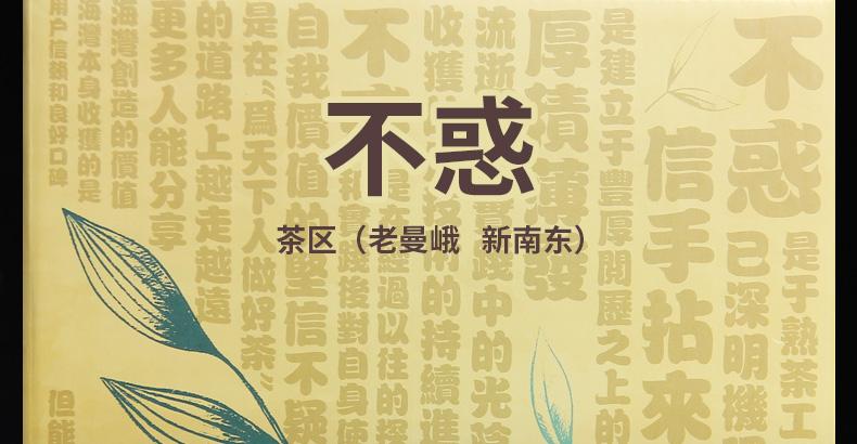 2018年名山茶-不惑_01.jpg