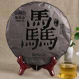 """海湾优发国际顶级在线马年生肖饼""""骉""""饼"""