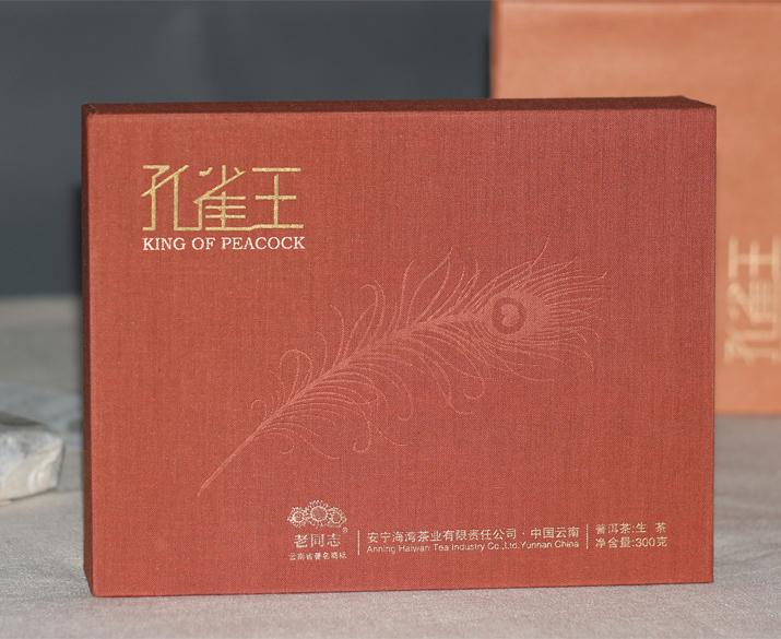 『茶中精灵』孔雀王